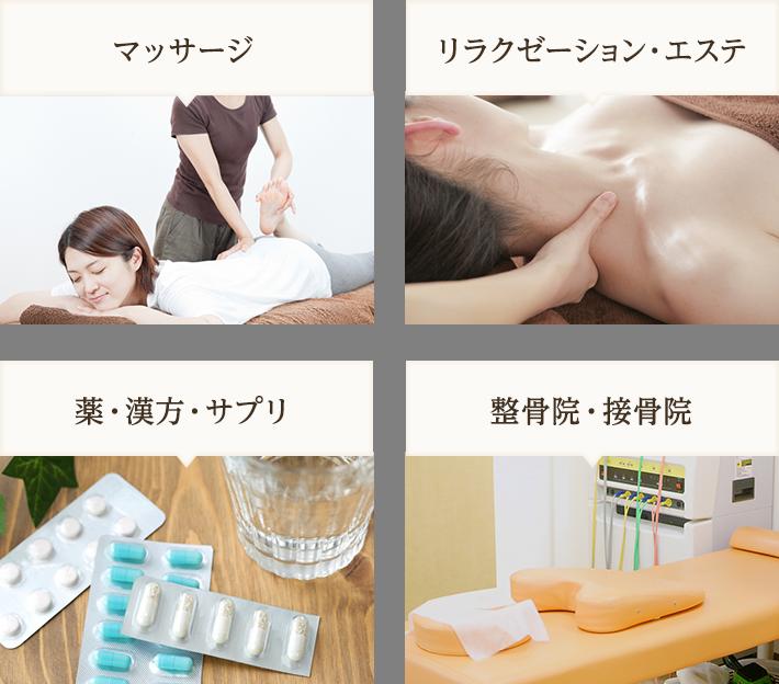マッサージ・リラクゼーション・薬・漢方・サプリ・整骨院・接骨院