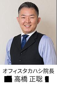 オフィスタカハシ院長 高橋 正聡